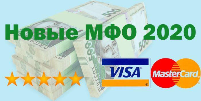 katalog-mfo-2020-ukraina