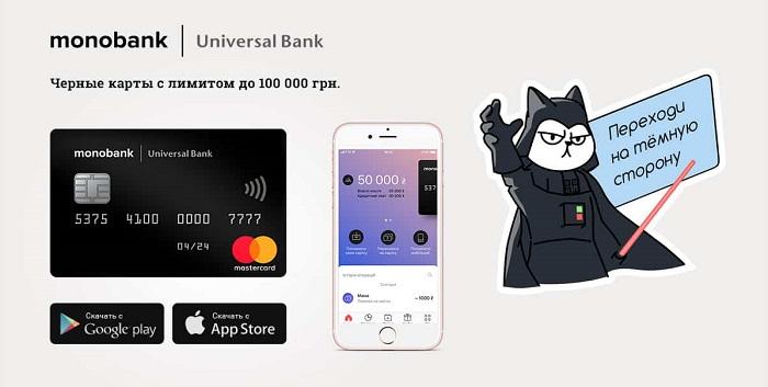 oformit-karty-monobank