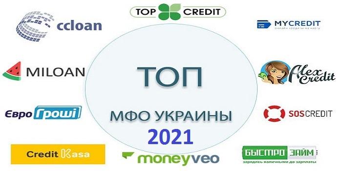 Все МФО Украины на 2021 год